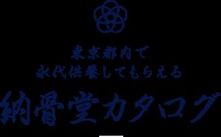 東京都内で永代供養してもらえる納骨堂・室内墓カタログ