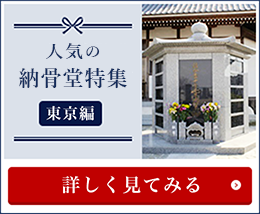 東京編 人気の納骨堂ランキング