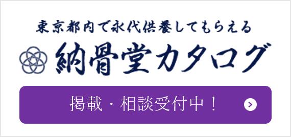納骨堂ポータルサイトへの掲載・相談受付中!